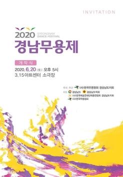 2020 경남무용제 포스터